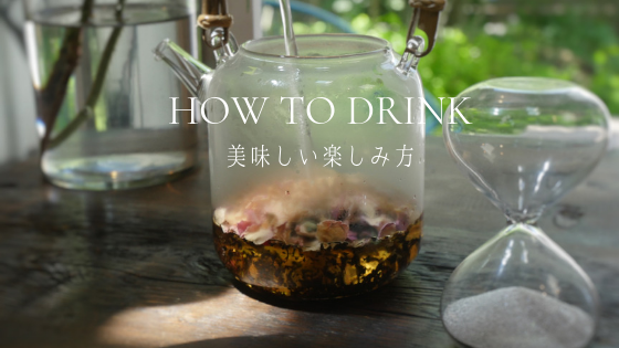 How to drink 美味しい楽しみ方
